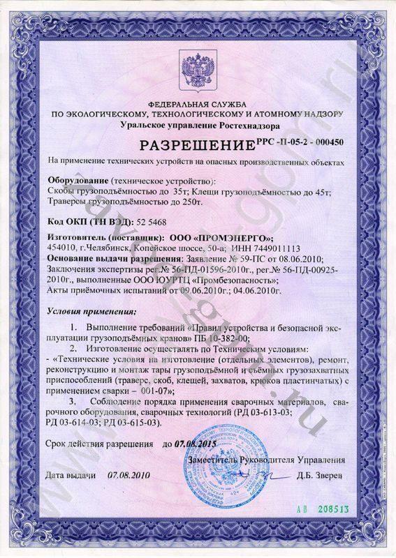 сертификат ИСО 9001 2017 в Альметьевске